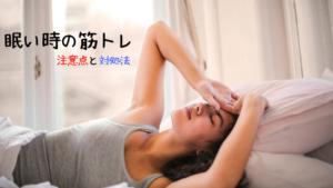 眠いときの筋トレ