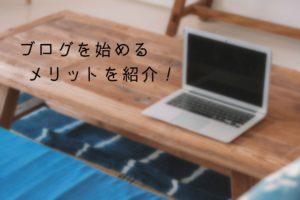 ブログを始めるメリットを紹介!