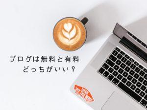 ブログは無料と有料どっちがいい?