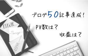 ブログ50記事達成