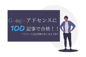Googleアドセンスに100記事で合格!