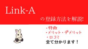 Link-Aの登録方法を解説!