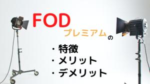 FODpremiumの記事のアイキャッチ画像