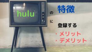 Huluの特徴とメリット・デメリット