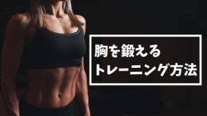 胸を鍛える-トレーニング方法